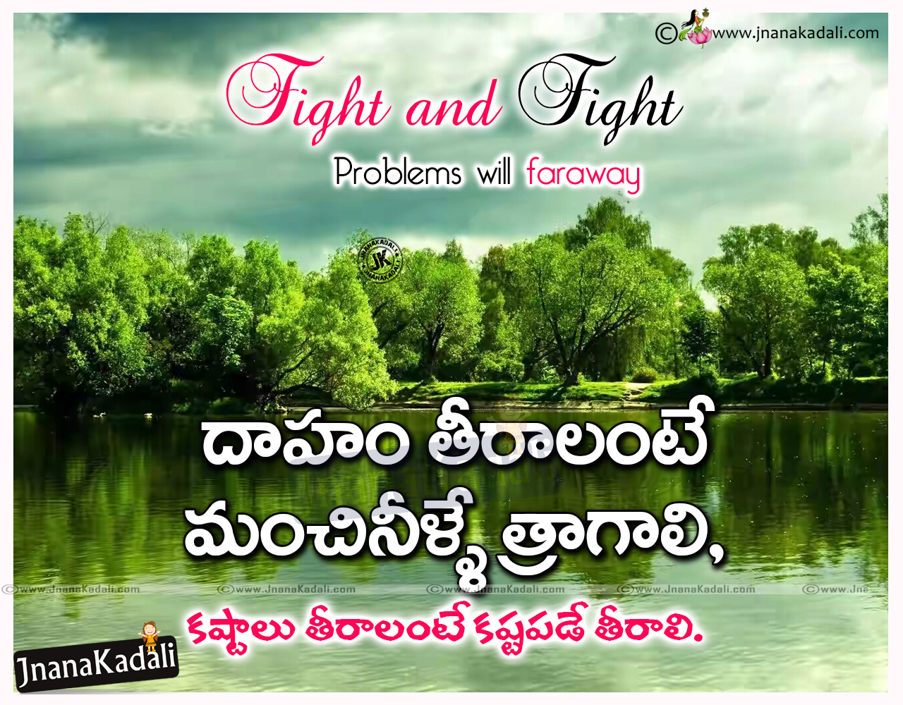 Life Journey Quotes Inspirational Life Is Journey With Many Problems Best Positive Thinking Telugu