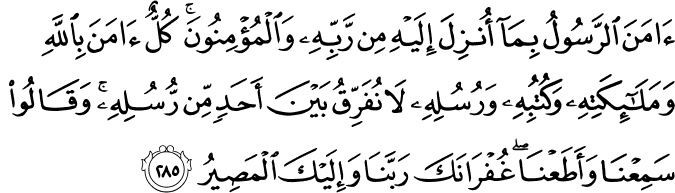 Surat Al-Baqarah Ayat 285