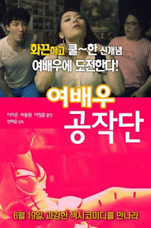 The Actress Spy (Korean Movie – 2014)