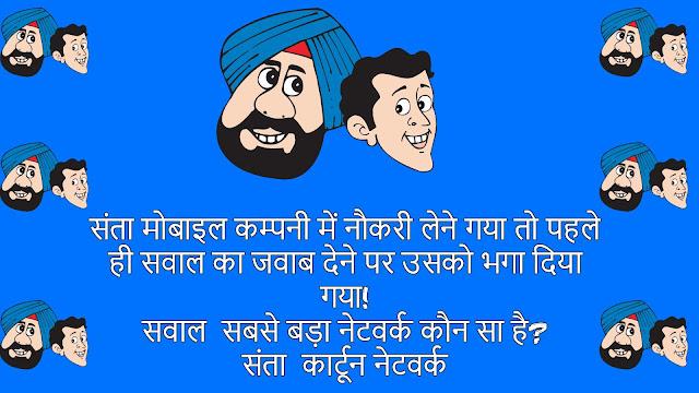 Santa Banta Ke Majedar Chutkule And Jokes In Hindi (संता बनता)