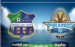 اون لاين مشاهدة مباراة بيراميدز ومصر المقاصة بث مباشر 30-4-2019 الدوري المصري اليوم بدون تقطيع