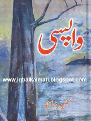 Wapsi By Umera Ahmed Download Free Urdu Novel