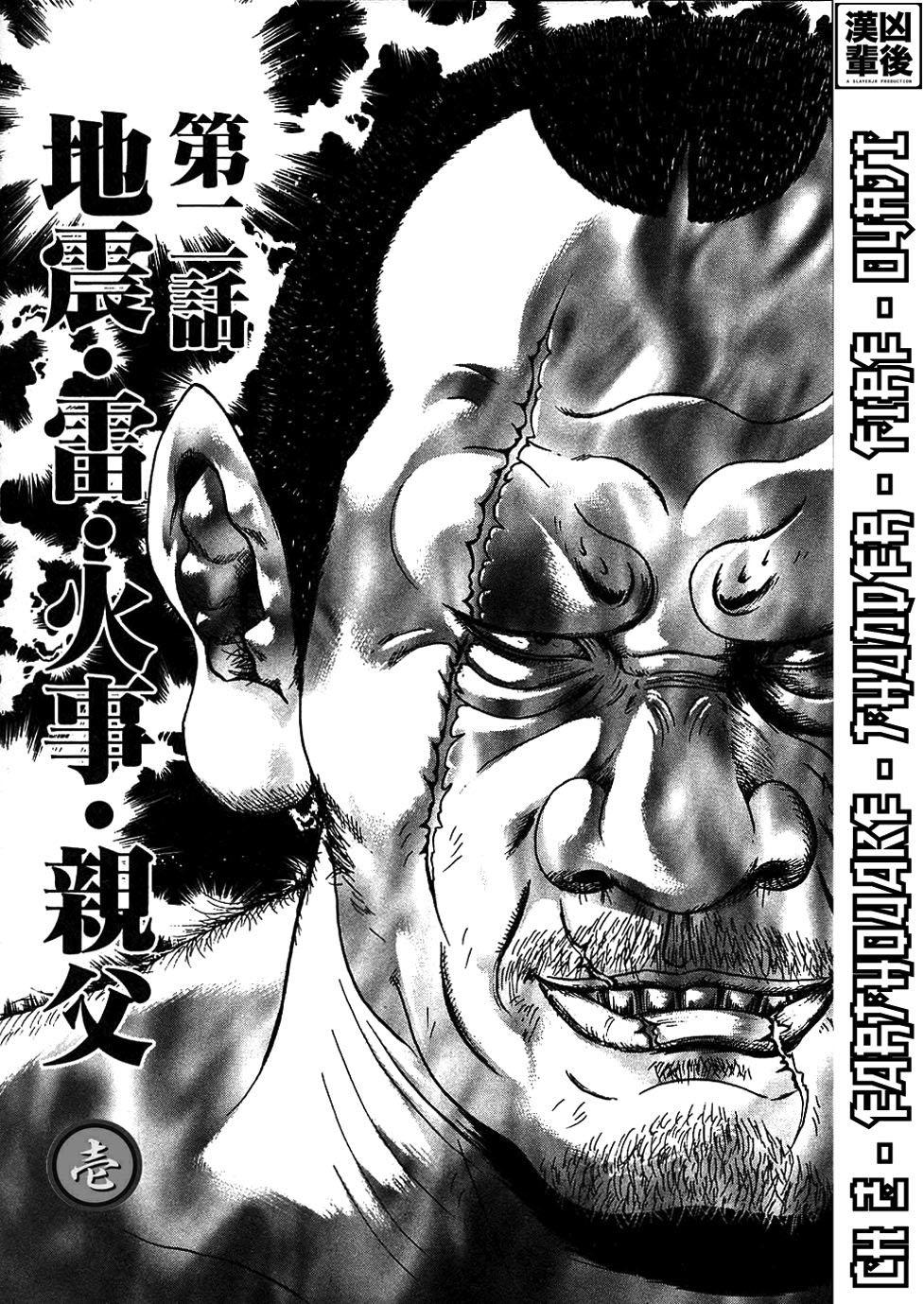 Oyaji chap 2 trang 1