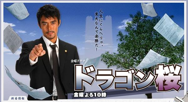 Download Drama Jepang Dragon Zakura Batch Subtitle Indonesia