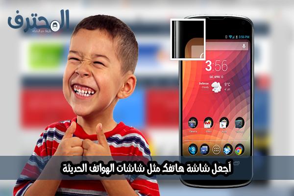 آجعل شاشة هاتفك الأندرويد تظهر على شكل الهواتف الحديثة عبر هذا التطبيق