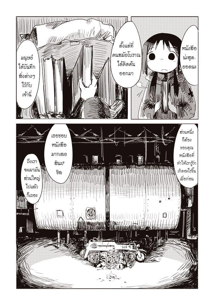 Shoujo Shuumatsu Ryokou ตอนที่ 3 TH แปลไทย
