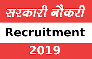 free job alert 2019