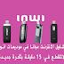 كيفية تشغيل الانترنت في موديم inwi مجانا بعد انقطاع ثغرة 15 دقيقة سارع للاستفادة