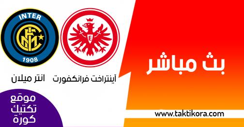 مشاهدة مباراة انتر ميلان واينتراخت فرانكفورت بث مباشر اليوم 07-03-2019 الدوري الأوروبي