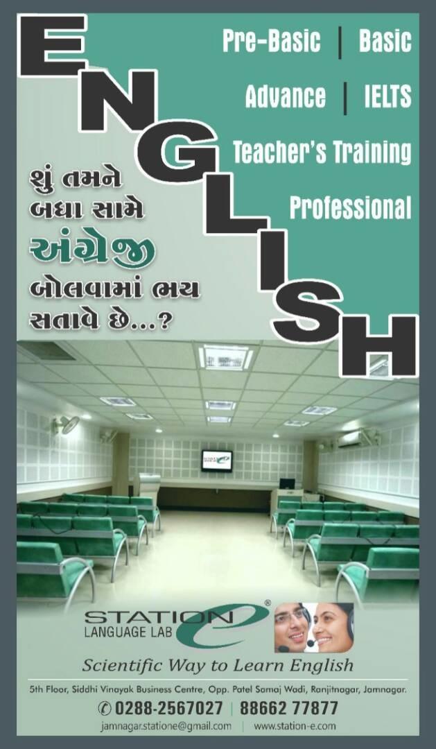 LEARN ENGLISH JAMNAGAR