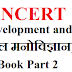 Child Development and Pedagogy  (बाल मनोविज्ञान) NCERT Book Part 2