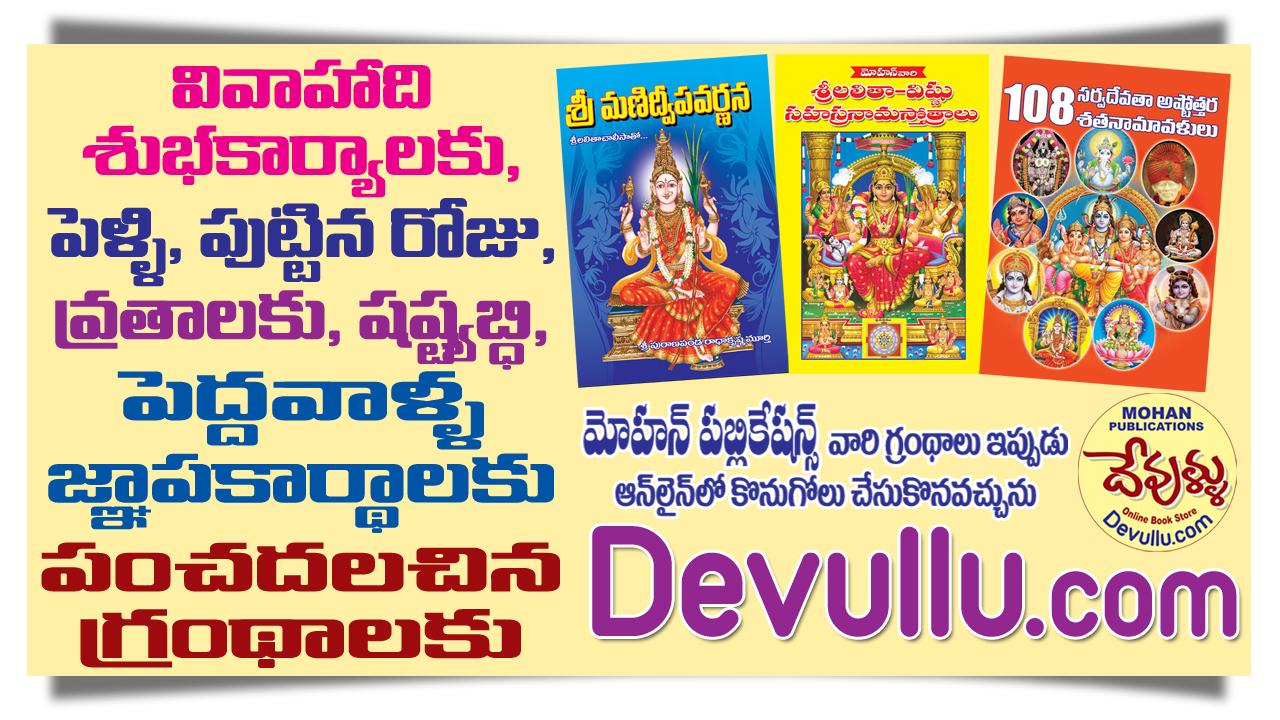 Distribution Books, MohanPublications, BhaktiBooks, BhaktiPustakalu, Devullu, Bhagavad Geetha, LalithaVishnu