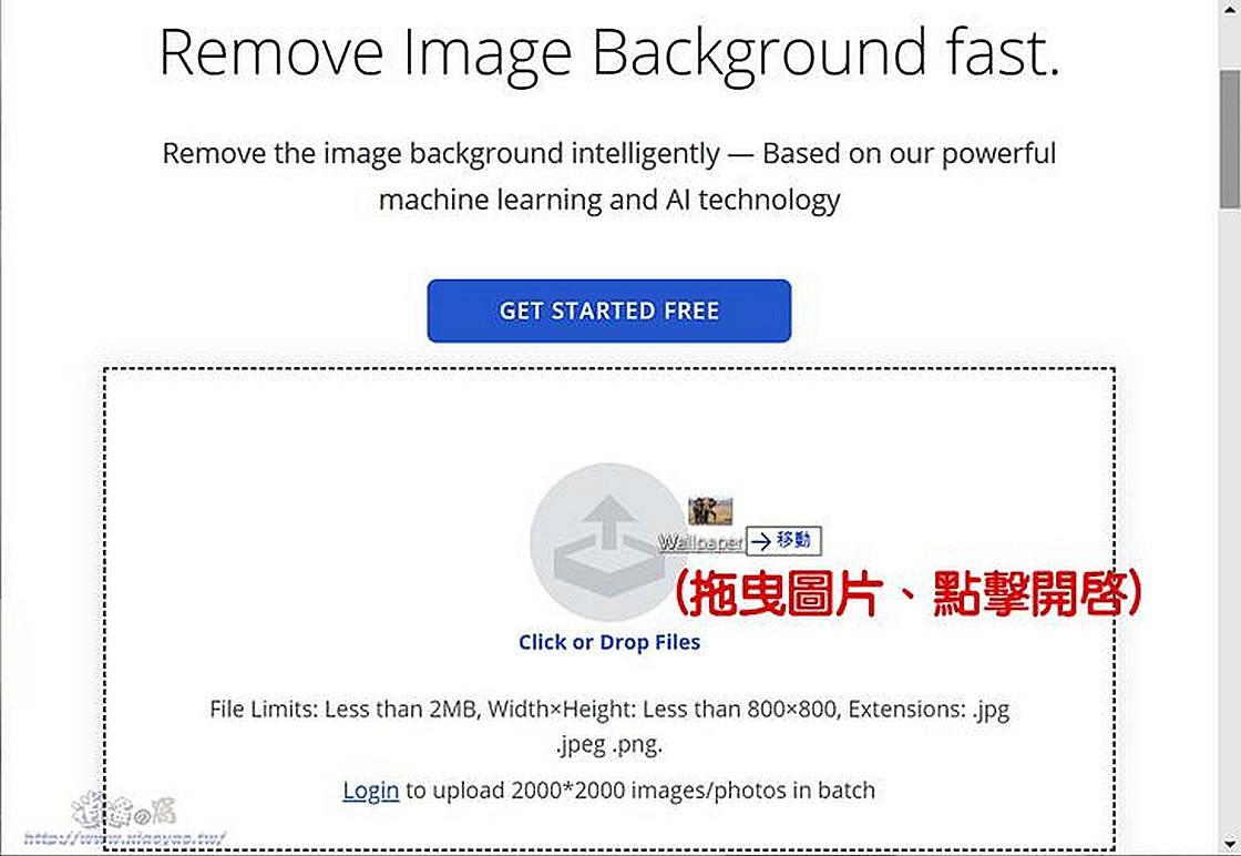 BgEraser 線上自動清除圖片背景