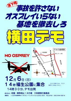 12.6横田デモ