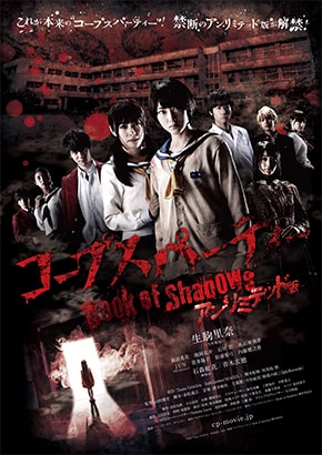 Corpse Party 2 Book of Shadows