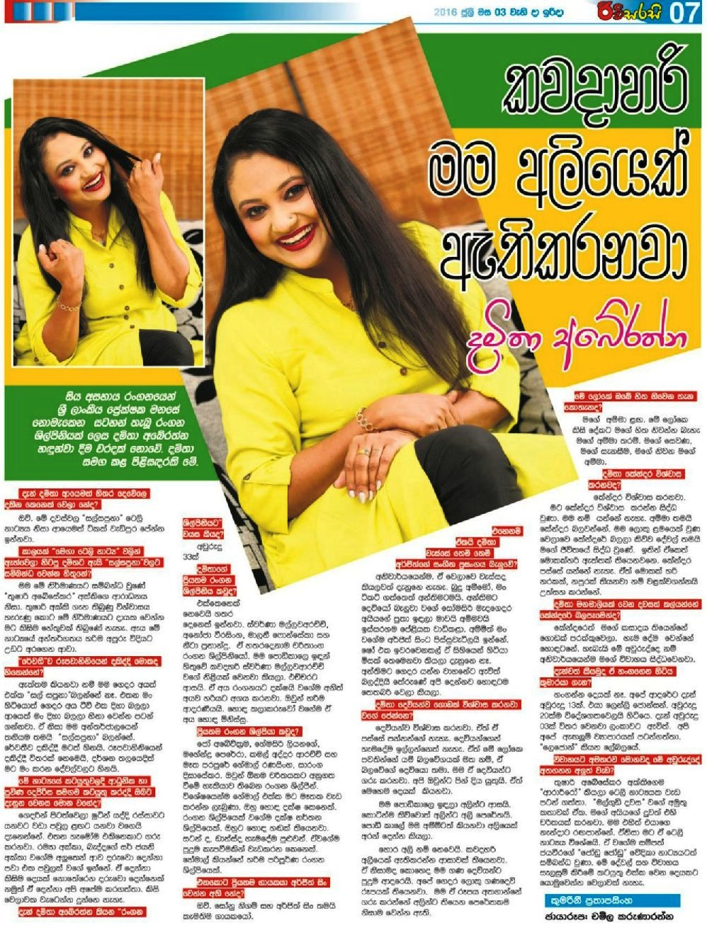 Gossip Chat With Damitha Abeyratne