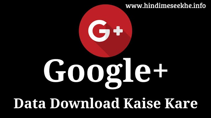 Google+ Account Data Download Aur Delete Kaise Kare