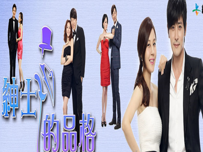 韓劇紳士的品格劇情 2b