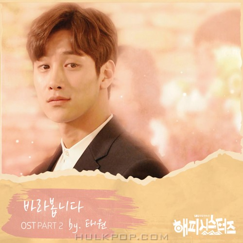 Tae.1 – Happy Sisters OST Part.2