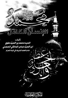 Download Kitab Muhammad Insan Kamil Karya Muhammad Bin Alawi al-Maliki PDF