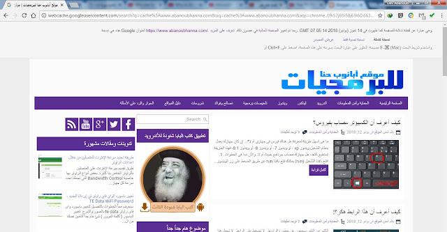 cached webpages of a website - صفحات الموقع المحفوظة فى جوجل
