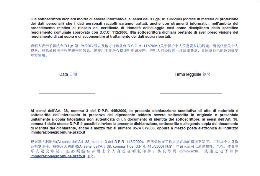 意大利住家合格证明申请表 图中意文介绍 生活百科 第5张