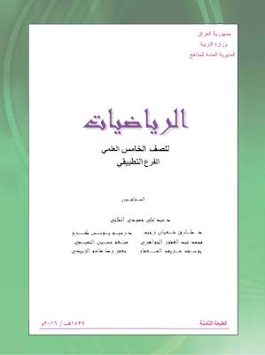 كتاب الرياضيات للصف الخامس العلمي الفرع التطبيقي 2016