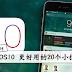 让 iOS 10 更好用的 20 个小技巧!瞬间发现iOS 10真的很好用~