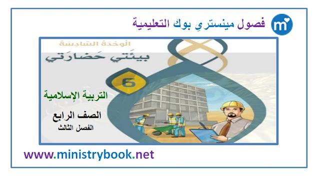 كتاب اللغة العربية للصف الرابع 2019-2020-2021-2022-2023-2024-2025