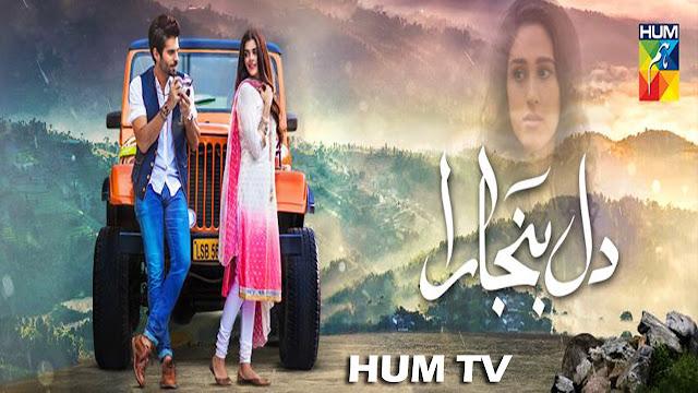Dil Banjara Title Song Lyrics Hum TV