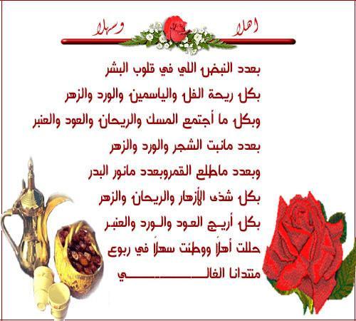 Re مجموعة الحلوة مشاركة 38797 رسالة ترحيب بالاعضاء الجدد لمن انضم لباقة الحلوة