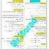 رياضيات الثاني  الاعدادي بين يديك مذكرة الرياضيات للصف الثاني الاعدادى ت1 2018 |  اهداء الاستاذ مراد Morad Dorgham