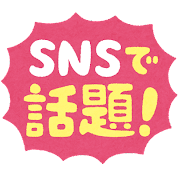 「SNSで話題!」のイラスト文字