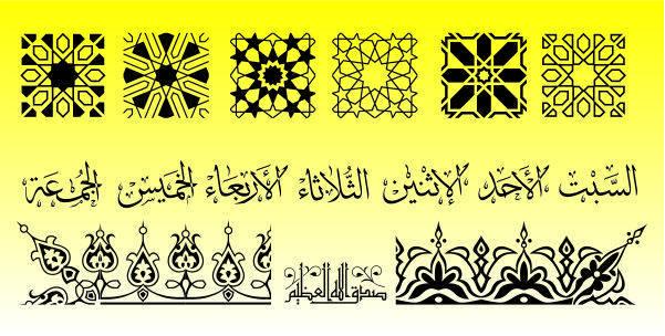 free+arabic+font AGA+Arabesque desktop desain+ornamen+islami