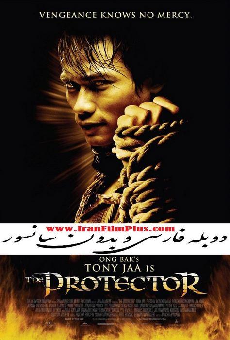 دانلود فیلم دوبله The Protector