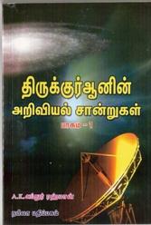 1. திருக்குரானின் அறிவியல் சான்றுகள் (பாகம்-1)