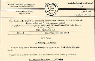 مواصفات الورقه الامتحانيه في اللغه الانجليزيه للصف الاول الثانوي المنهج الجديد 2019