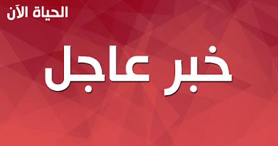 وردنا الان انفجار خزان كلوربمحافظة الإسكندرية وانباء عن وقوع عدد كبير من الاصابات