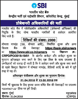 SBI PO Vacancy 2018 2000 Probationary Officer
