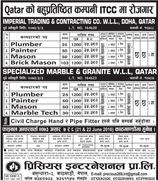Free Visa, Free Ticket, Jobs For Nepali In Qatar Salary -Rs.35,000/