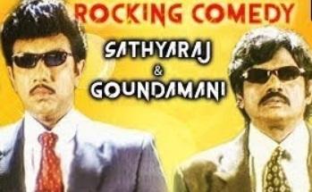 Sathyaraj Goundamani EVERGREEN COMEDY | Kunguma Pottu Gounder Full Comedy | SUPER COMEDY
