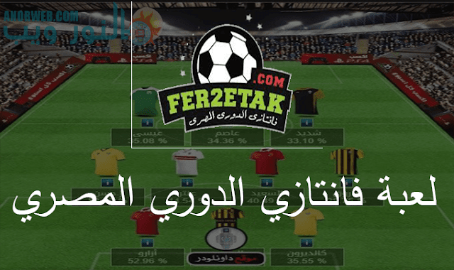 تحميل وشرح لعبة فانتازي الدوري المصري Fer2etak