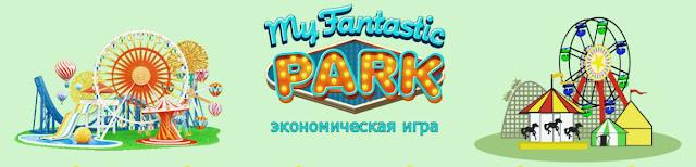 Логотип игры с выводом денег My fantastic park