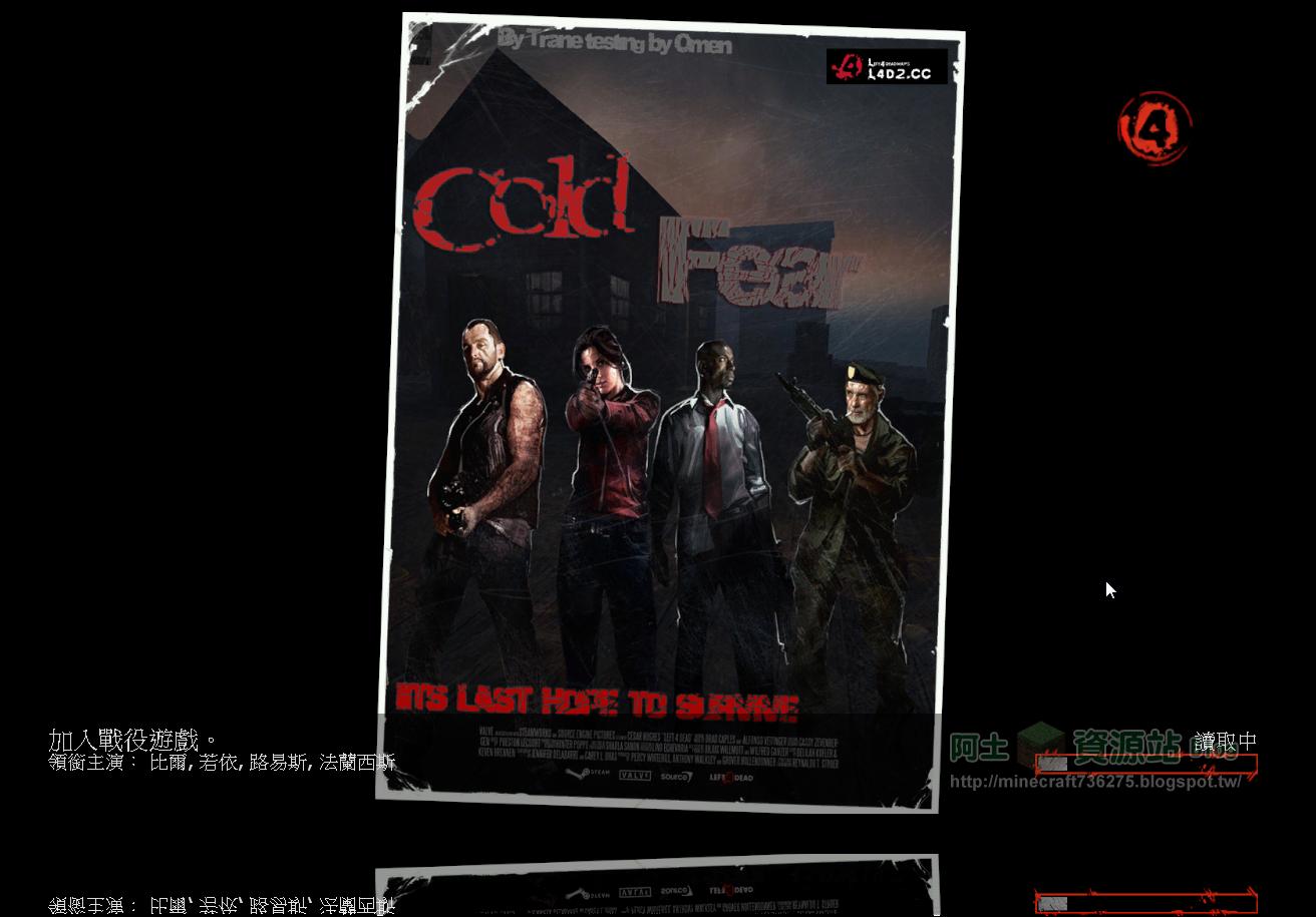 【惡靈勢力2】非官方地圖介紹-Cold Fear L4D2(不寒而栗)Ato015 - 阿土隨手筆記