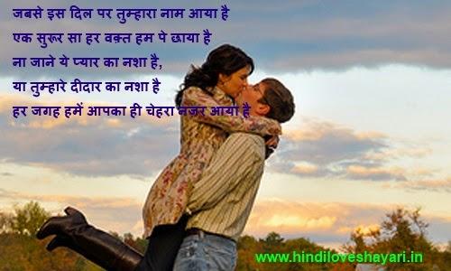 Husband Wife Love Shayri Image In Hindi Imaganationfaceorg