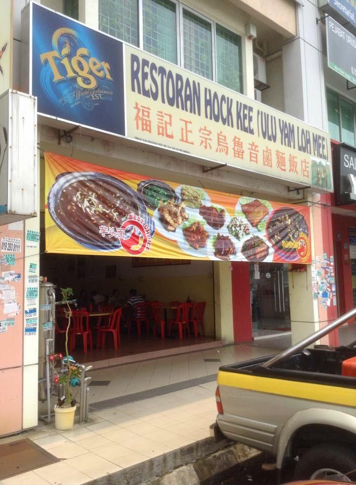 福记正宗乌鲁音卤面饭店Restoran Hock Kee Ulu Yam Loh Mee
