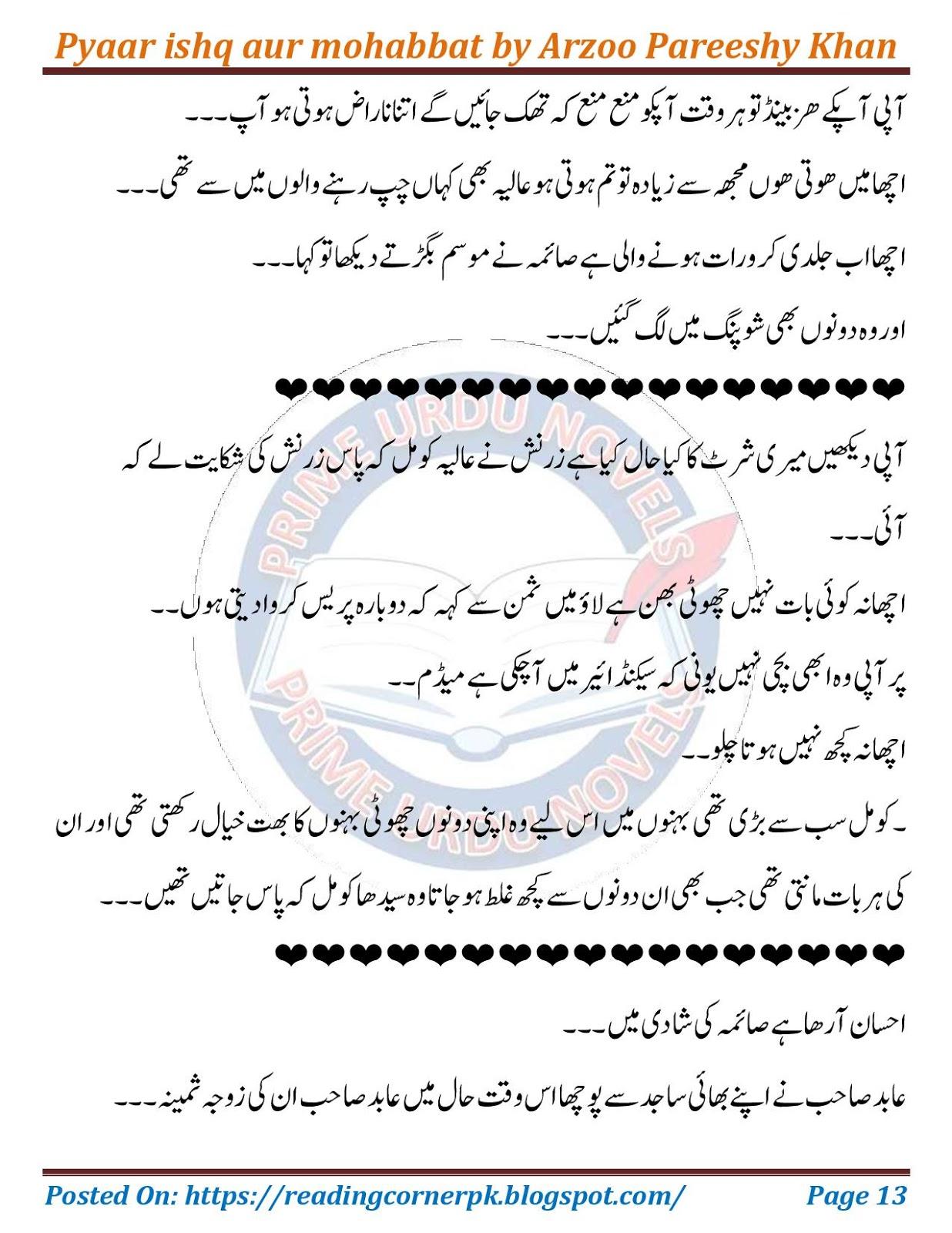 Pyar Ishq Aur Mohabbat By Arzu Pareeshy Khan Complete Urdu