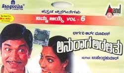 anuraga aralithu movie songs