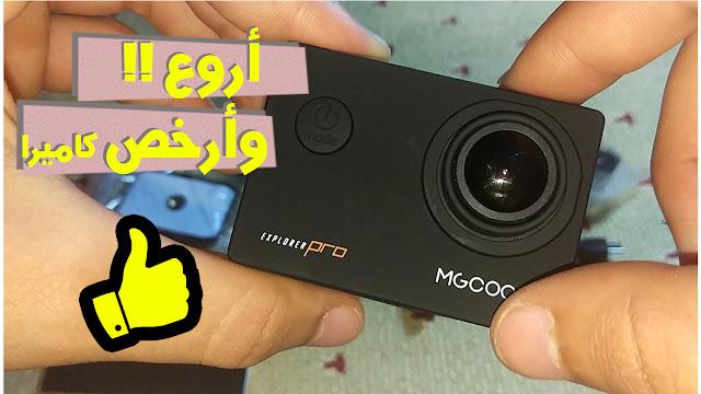 مراجعة لأرخص كاميرا رياضية وبمميزات مبهرة + كوبون تخفيضي لهده للكاميرا mgcool
