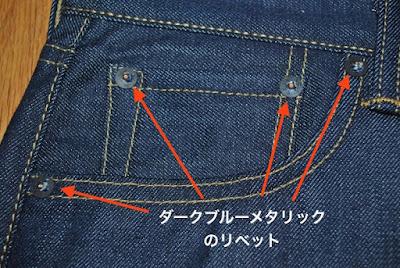 501-1995のリベットの色はダークブルーメタリック